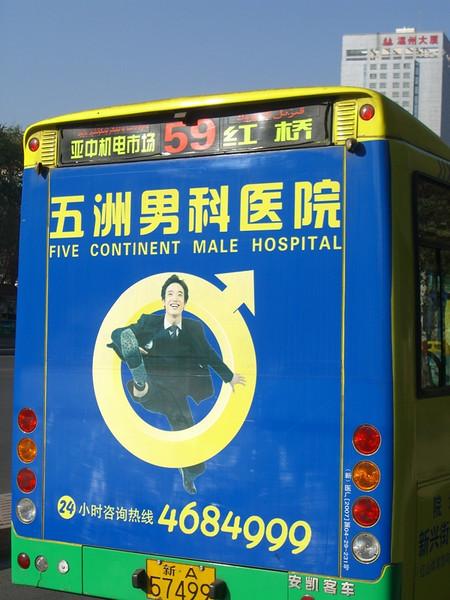 Chinese Advertising? Urumqi, China