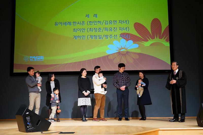 20200223-유아세례 최이안 (최정준 피유진 자녀) (11).JPG
