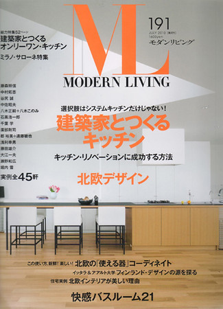 MODERN-LIVING-JULY-2010-copertina_01.jpg