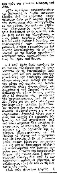 ΜΑΚΕΔΟΝΙΑ 1976 08 07 [7δ]