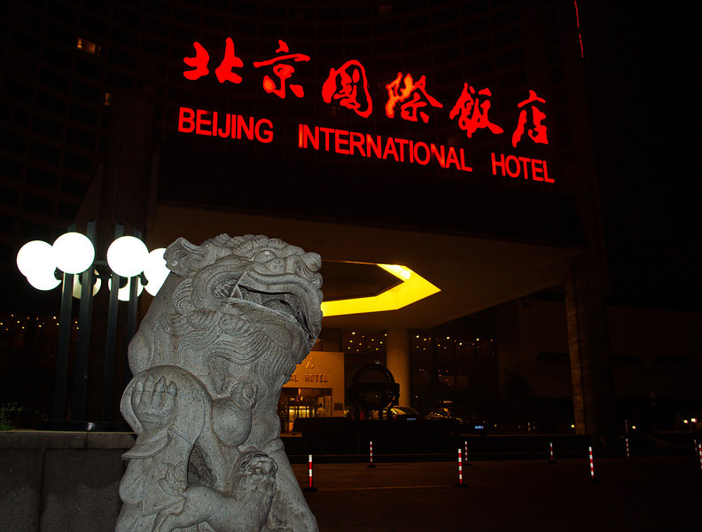 2013-07-07_(04)_Beijing-Hotel_003.jpg