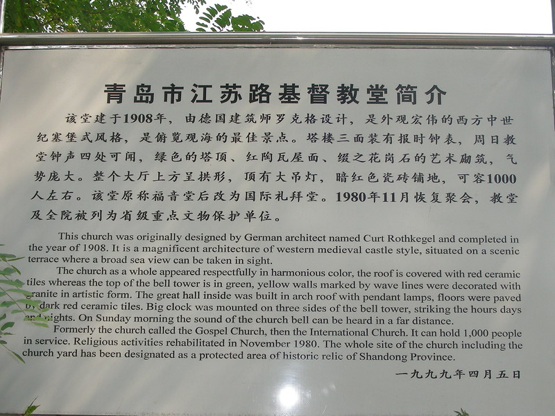 [20061005] QingdaoDay4 (34).JPG