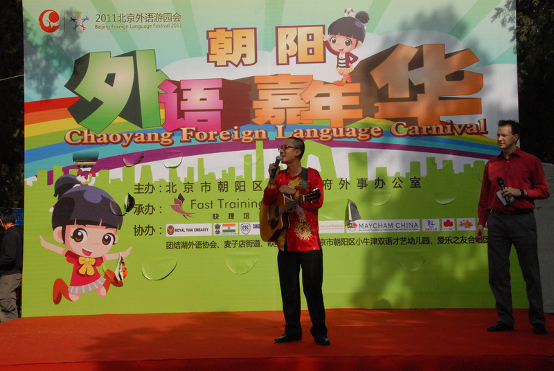 [20111015] Beijing Foreign Language Festival (54).JPG
