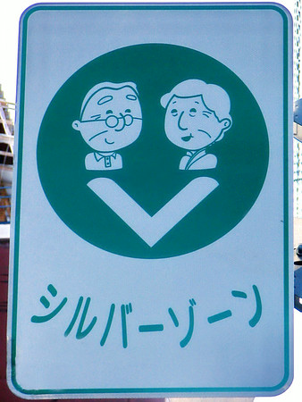 Kyoto - Defile en ville