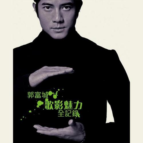 郭富城 歌影魅力全记录 (2CD) iPhone/iPod