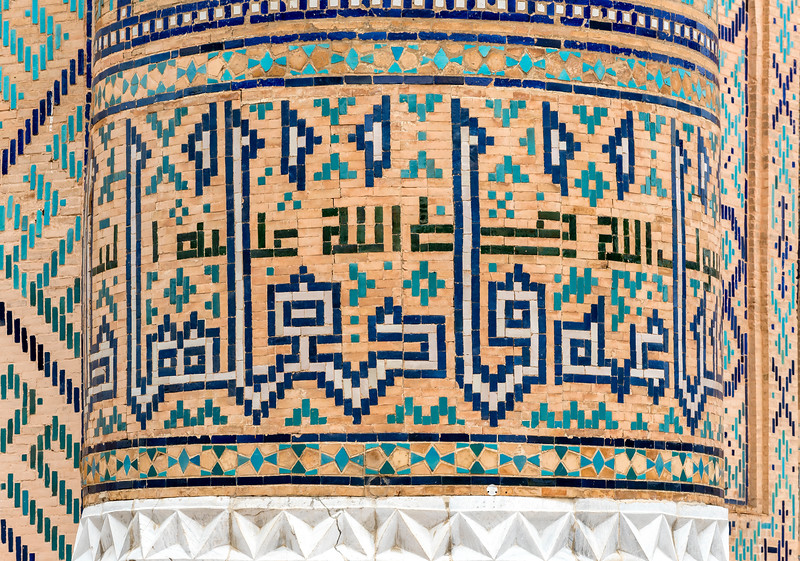 Tile Mosaics, Registan, Samarkand