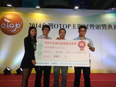 20141106 創意滅飛提案競賽