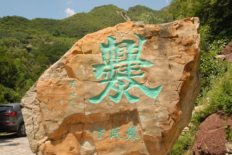 [20110730] MIBs @ Cuandixia-爨底下 Day Trip (72).JPG