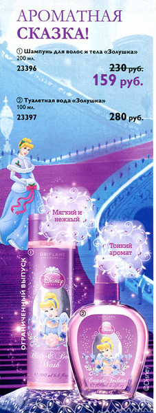 Disney by ORIFLAME