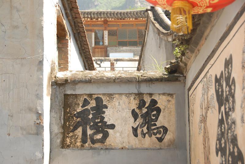 [20110730] MIBs @ Cuandixia-爨底下 Day Trip (25).JPG