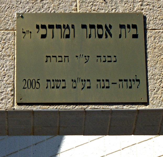 on house in Netanya,17Oct06.