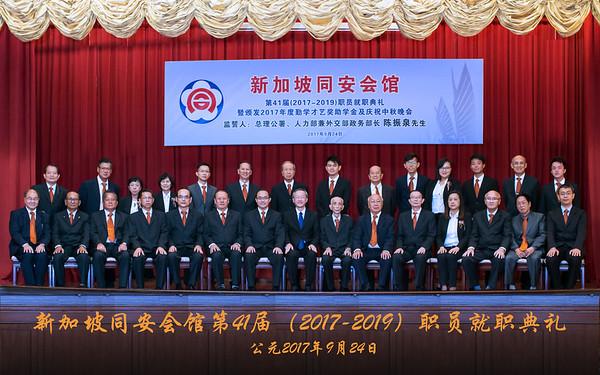 第四十一届职员就职典礼