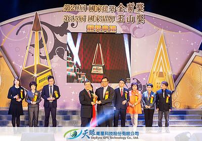 20181030國家品牌玉山獎
