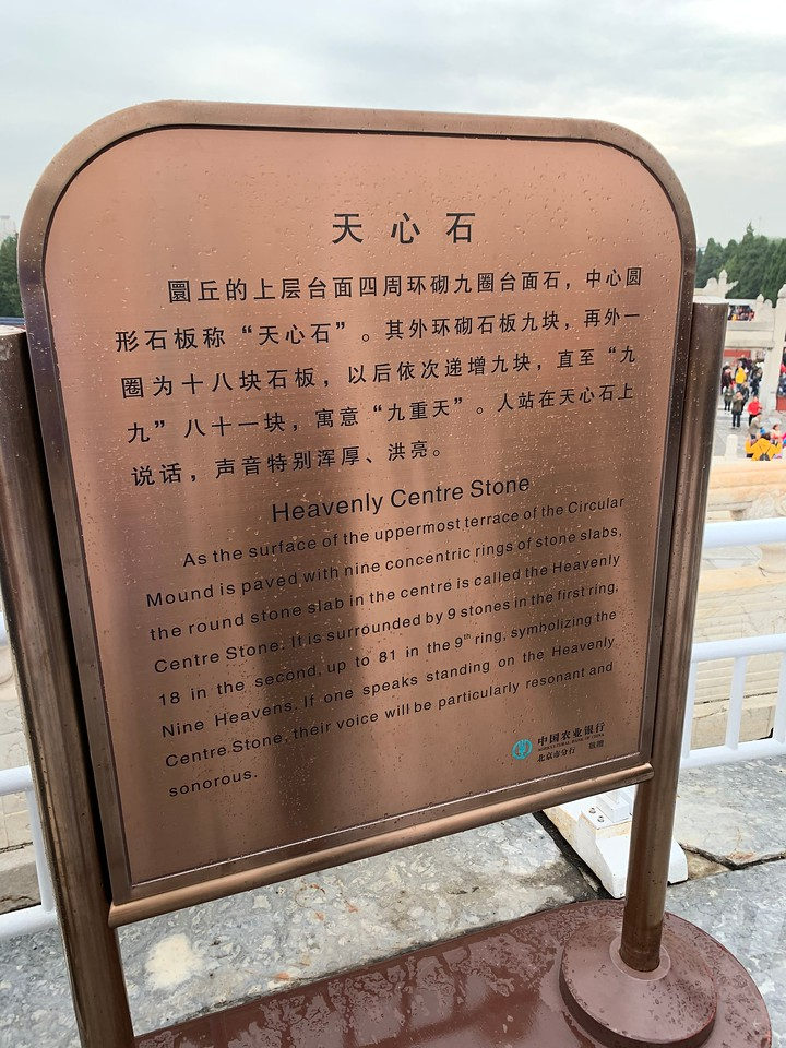 Heart of Heaven (天心石)