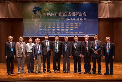 20160425兩岸遙感遙測研討會