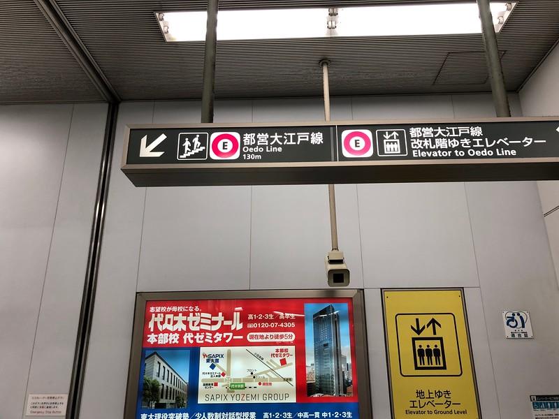 Shinjuku to Tsukiji-Shijo
