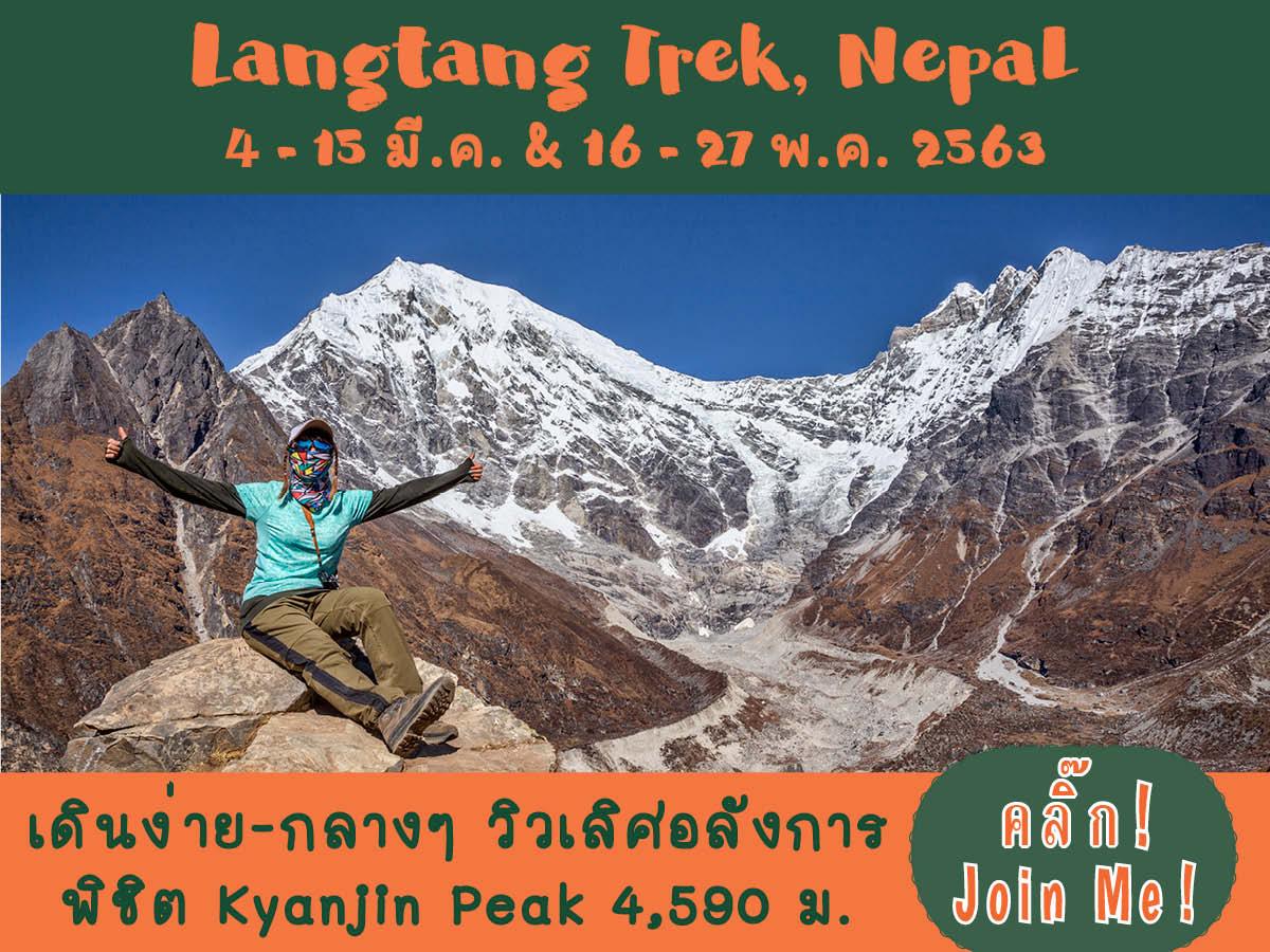 Langtang Trek + ไกด์คนไทย | 4 – 15 มี.ค. 2563 | 16 – 27 พ.ค. 2563