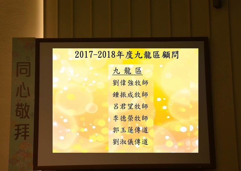 28_九龍區顧問名單.jpg
