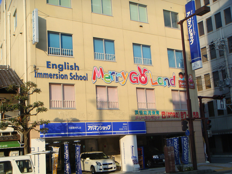 The facade of an English school in Tokyo, Japan