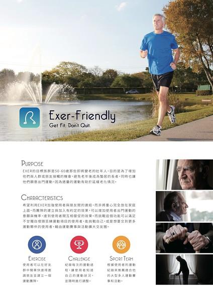 紹羽 李 - B10310021李紹羽Exer-Friendly_0001.jpg