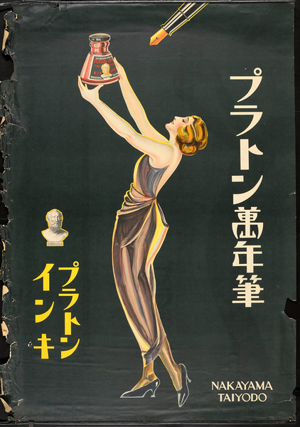 Puraton mannenhitshu: Puraton inki [Woman with an ink bottle]