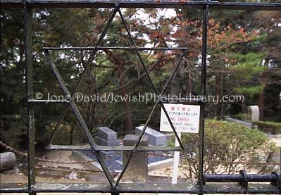 JAPAN, Hyogo Prefecture, Kobe. Jewish sector, Kobe Municipal Foreigners' Cemetery. (2006)