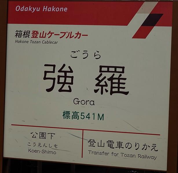 006_Hakone_GM_09262018.jpg