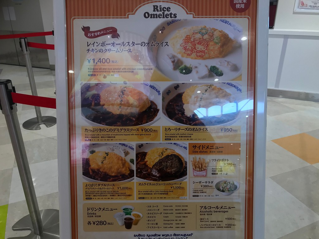 A menu for omurice.