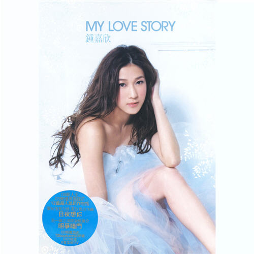 钟嘉欣 My Love Story MODIFIED for iPod