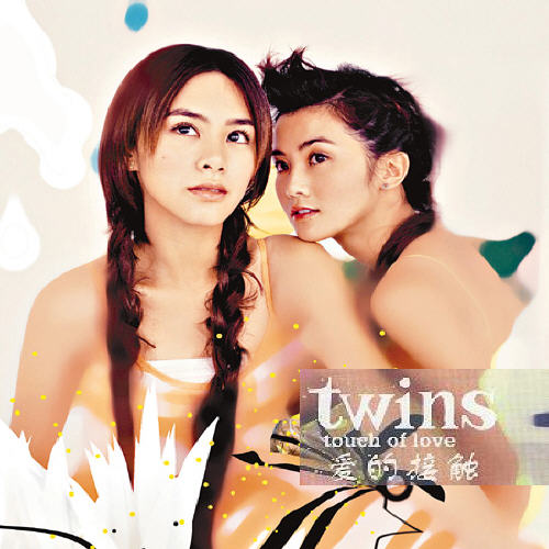 TwinsTouch of love