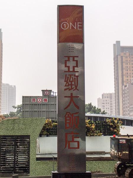 HotelONE branding