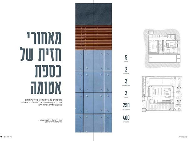 מאחורי חזית של כספת אטומה. מגזין בניין ודיור, גיליון 156 2015