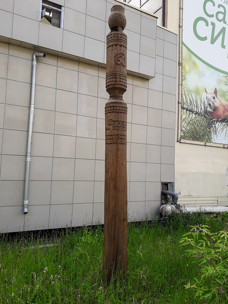 Serge (Sakha pole for tying horses) Commemorating Anniversary of Yakutsk Radio