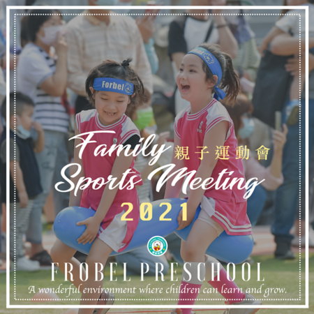 [2021] 親子運動會-Sports Meeting