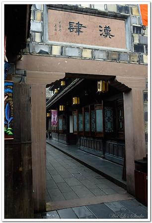 2008 China Trip, Cheng Du(成都)