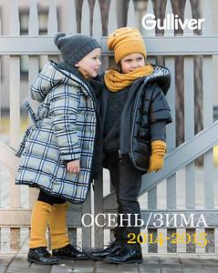 Gulliver Autumn-Winter 2014-2015