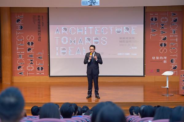 2017 ADA新銳建築獎國際論壇-高雄場