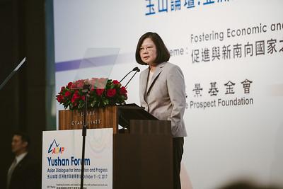 玉山論壇 : 亞洲進步與創新對話