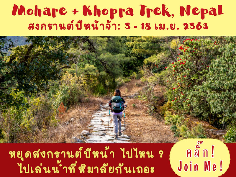 Mohare + Khopra + Khayer Lake Trek Nepal สงกรานต์