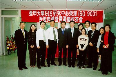 19990310 ISO 授證