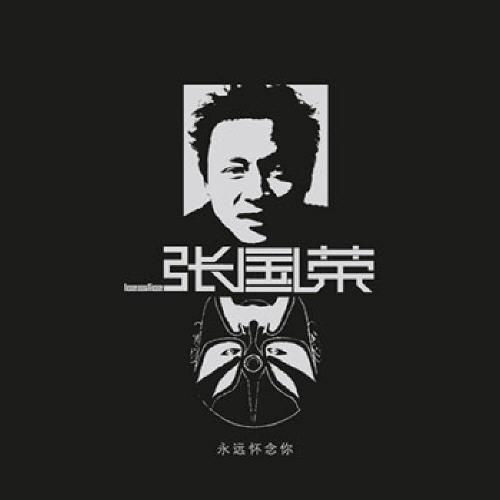 张国荣 零峰 纪念张国荣逝世五周年