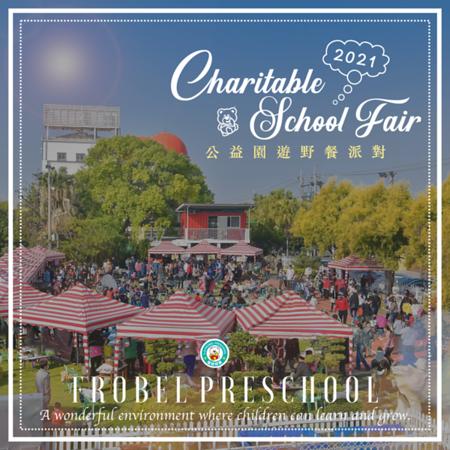 [2021]公益園遊會 Charitable School Fair