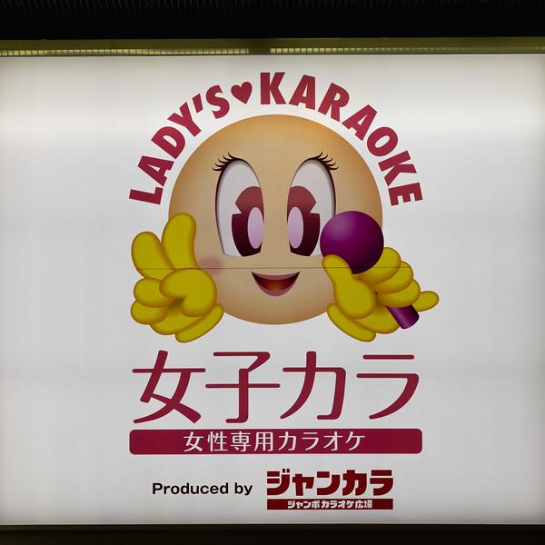 Osaka12012018_126.jpg