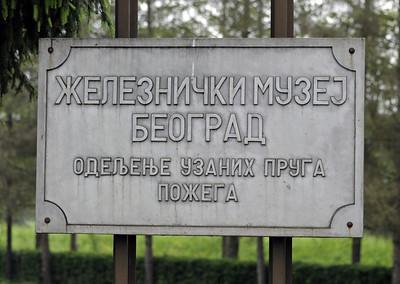 Serbia: Pozega railway museum, 2014