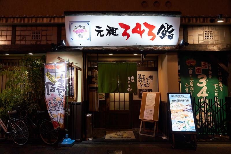 Osaka 31.jpg