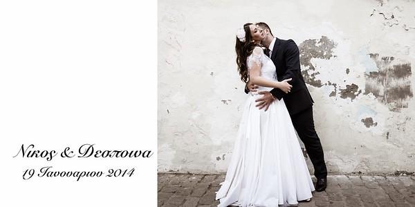 2014 - 01 - 2014 Νίκος & Δέσποινα Wedding Album