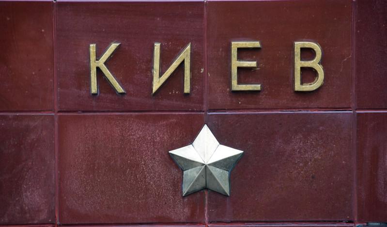 Kiev sign
