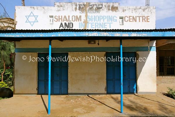 UGANDA, Mbale District, Nabugoye Village. Shalom Shopping Centre & Internet. Abayudaya Jews. (8.2013)