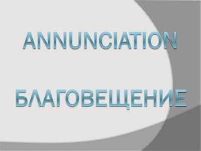 Annunciation - Благовещение (Vigil and Liturgy)