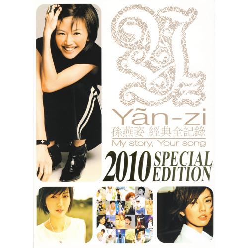 My Story, Your Song 经典全纪录(2010香港特别版)